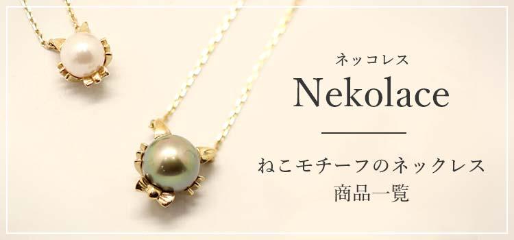 ねこモチーフのネックレス商品一覧
