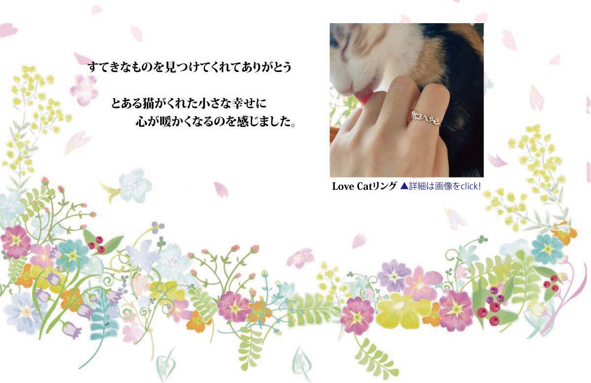 Love、リング、イニシャル