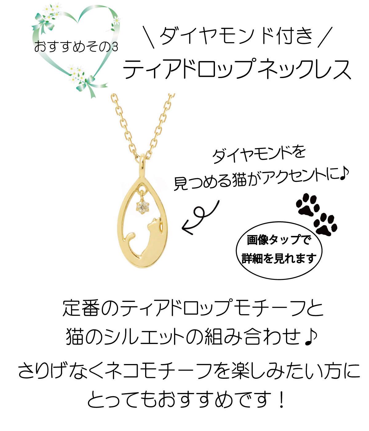 ダイヤモンドネックレス、ネコ、ティアドロップ