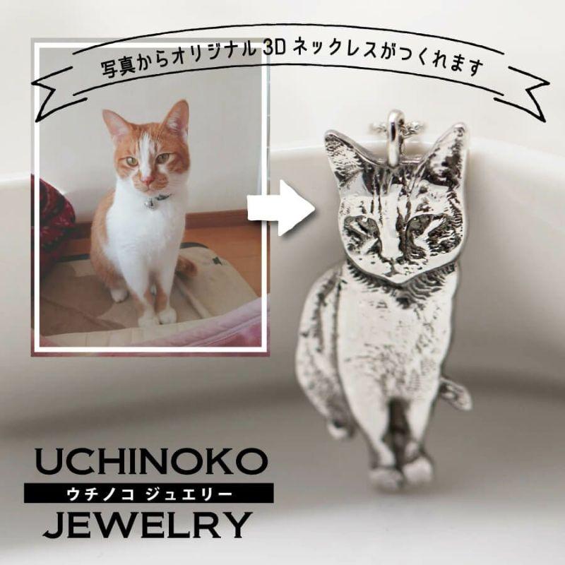 UCHINOKO(ウチノコジュエリー)